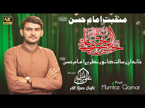 [Manqabat] Khandaan Risalat ka Noor Nazar Imam Hassan Mujtaba | Ali Raza Jafri | Urdu