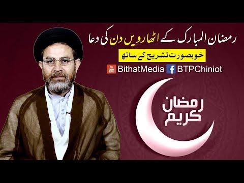 Ramzan ul Mubarak k Atharwen Din Ki Dua || Hujjat ul Islam Syed Hassan Mehdi Kazmi || In Urdu