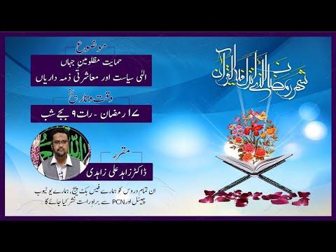 LectureI Himayat Mazlomeen e Jaha\'n: Ilahi Siyasat aur Mashirati Zimadariyan I Dr Zahid Ali Zahidi | Urdu