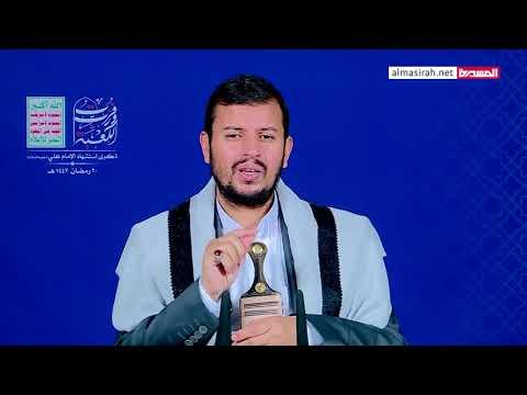 [Speech on 02.05.2021] Martyrdom of Imam Ali (AS) | Quaid Syed | Abdul Malik Al Houthi | Arabic كلمة السيد القائد بمناسبة ذكرى استشهاد أمير المؤمنين الإمام علي عليه السلام