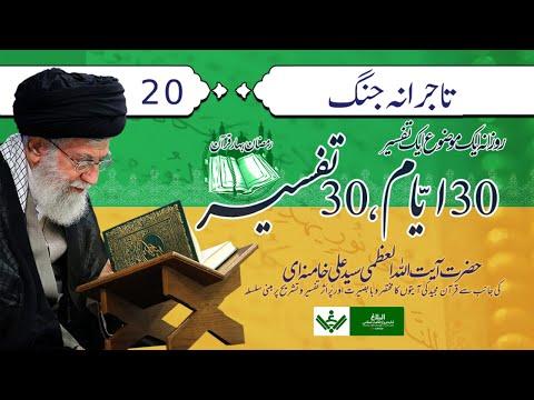 [Ep 20/30   Mukhtasir Tafseer] Tajirana Jang  تاجرانہ جنگ Rehbar Syed Ali Khamenei Ramazan 2021 Farsi Sub Urdu