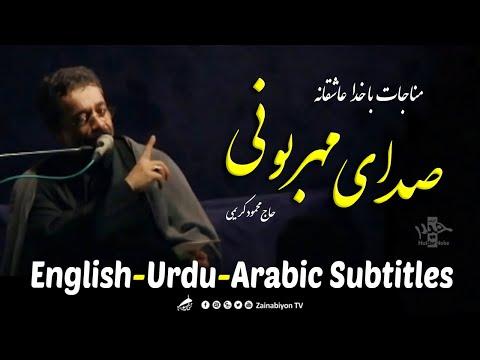 صدای مهربونی )مناجات با خدا( محمود کریمی | Farsi sub English Urdu Arabic