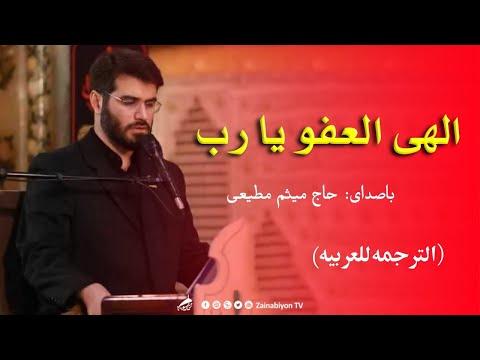 الهی العفو یارب )مناجات با خدا( میثم مطیعی   Farsi sub Arabic