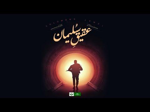 عقیق سلیمان   Aqeeq e Sulemani   Urdu