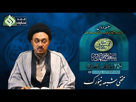 [23] 250 saalah insaan   Rehbar Syed Ali Khamenei   Ramazan 2021   Urdu  امام صادق-۳  مخفی شیعہ نیٹورک  