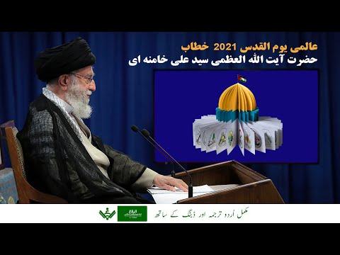 Speech Ayatullah Khamenei Quds Day 2021 عالمی یوم القدس خطاب Urdu