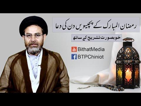 Ramzan ul Mubarak k Pacheswen Din Ki Dua || Hujjat ul Islam Syed Hassan Mehdi Kazmi || In Urdu
