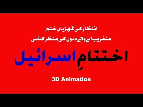 End of israel اختتام اسرائیل Urdu