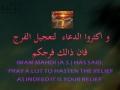 Praying for the Relief - Faraj of Imam Mahdi (a.s) - English