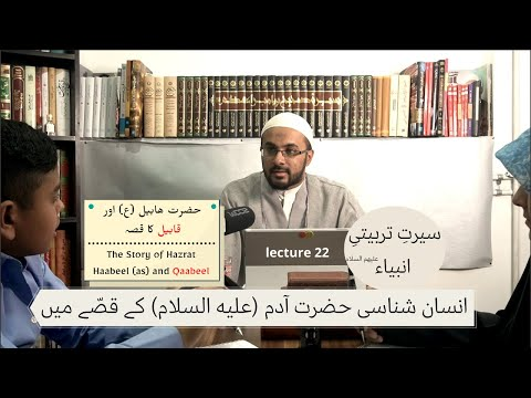[22] Youth Sessions || Insan Shanasi in the Story of Hazrat Adam (as) I Story of H.Habeel & Qabeel - Urdu