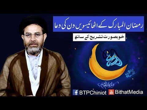 Ramzan ul Mubarak k Athaeswen Din Ki Dua || Hujjat ul Islam Syed Hassan Mehdi Kazmi || In Urdu