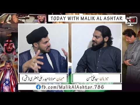 🎦 کلپ 8 | پاکستان اور آل سعود کے نکموں کی حالیہ ملاقاتیں | حالات حاضرہ - Urdu