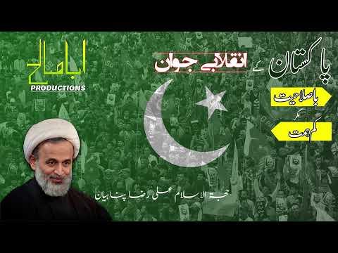 CLIP | پاکستان کے انقلابی جوان: باصلاحیت مگر کم ہمت | H.I. Agha Ali Reza Panahian | Farsi sub Urdu