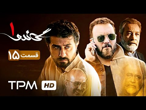 سریال ایرانی جدید گاندو قسمت پانزدھم | Gando | Irani Serial | Episode 15 | Farsi
