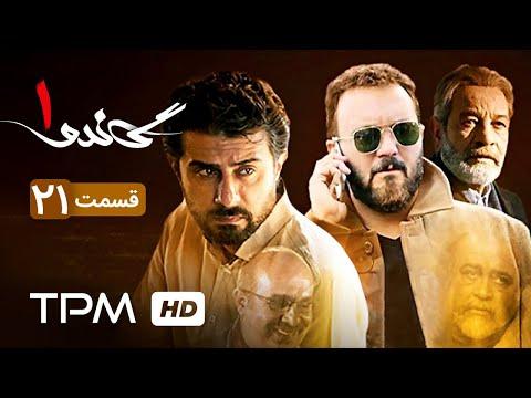 سریال فارسی گاندو قسمت بیست و یک | Gando | Irani Serial | Episode 21 | Farsi