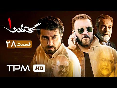 سریال فارسی گاندو قسمت بیست و هشتم | Gando | Irani Serial | Episode 28 | Farsi