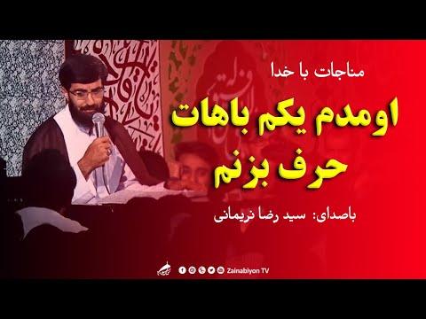 اومدم باهات یه کم حرف بزنم (مناجات با خدا) سید رضا نریمانی | Farsi