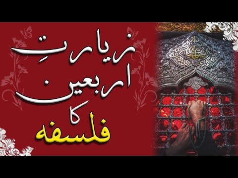 Ziyarat e Arbaeen ka Falsafa   Molana Kazim Abbas Naqvi   Urdu