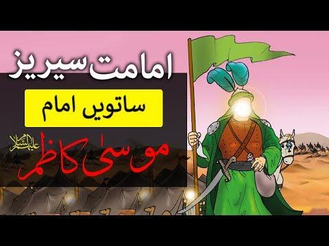 12 Imam Series | Imam Musa Kazim a s  | Imam e Haftum | 7th  Imam - Urdu English