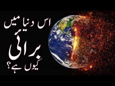 AQAID | ADAL | LESSON 4 | Why are the Evils in the World | اس دنیا میں برائی کیوں ہے | Urdu