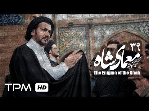 [39] Iranian Serial - Moamaye Shah - معمای شاه - Farsi