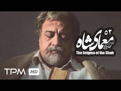 [52] Iranian Serial - Moamaye Shah - معمای شاه - Farsi