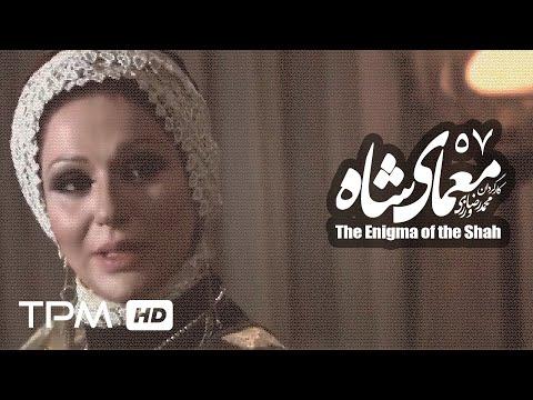 [57] Iranian Serial - Moamaye Shah - معمای شاه - Farsi