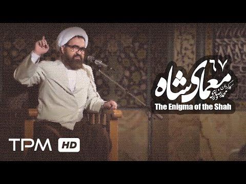 [67] Iranian Serial - Moamaye Shah - معمای شاه - Farsi
