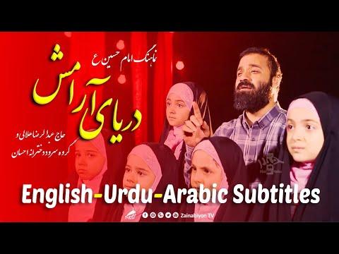دریایی آرامش - عبدالرضا هلالی | Farsi sub English Urdu Arabic