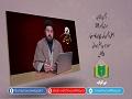 دشمن شناسی [28]   اصلی دشمن کی پہچان کا معیار   Urdu