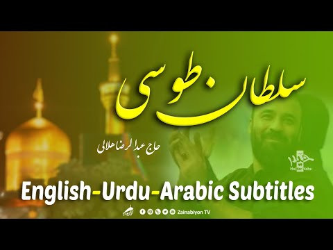 سلطان طوسی (مولودی) عبدالرضا هلالی | Farsi sub English Urdu Arabic