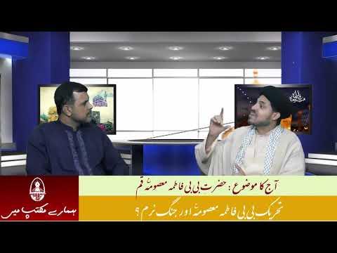 🎦  4 | بی بی معصومہؑ قم کی جنگ نرم میں امام علی رضاؑ کی نصرت - Urdu