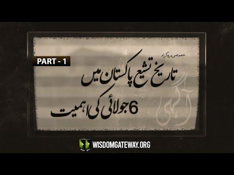 [Talkshow] Aagahi   6th July Ke Ahmeyat, Tareekh -e- Tashayo Pakistan   Part 1   Moulana Naqi Hashmi   Urdu
