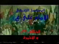Musalsal - Imam Ali - Part 22 - Arabic