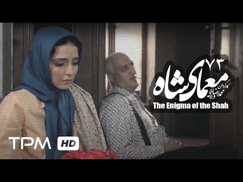 [73] Iranian Serial - Moamaye Shah - معمای شاه - Farsi
