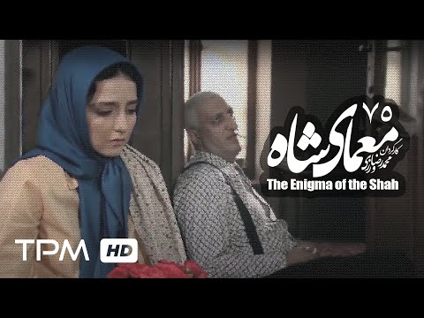 [75] Iranian Serial - Moamaye Shah - معمای شاه - Farsi