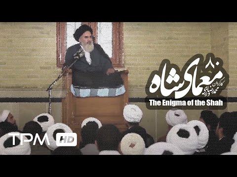 [80] Iranian Serial - Moamaye Shah - معمای شاه - Farsi