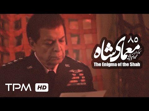 [85] Iranian Serial - Moamaye Shah - معمای شاه - Farsi