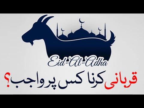 🎦  عید قربان 1 | کیا عید قربان پر قربانی کرنا ہر صاحب استطاعت پر واجب ہے؟ - Urdu