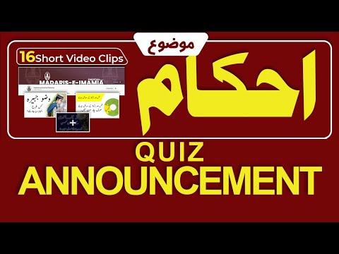 RESULT ANNOUNCEMENT | ONLINE QUIZ 2021 | AHKAM | Q&A SESSION