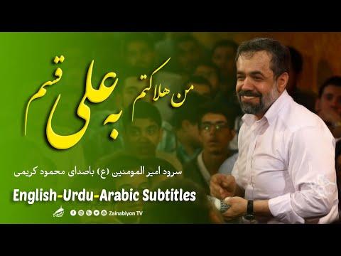 من هلاکتم به علی قسم (مولودی) حاج محمود کریمی | Farsi sub English Urdu Arabic