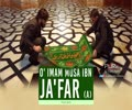 O\' Imam Musa ibn Ja\'far (A) | Nasheed | Farsi Sub English