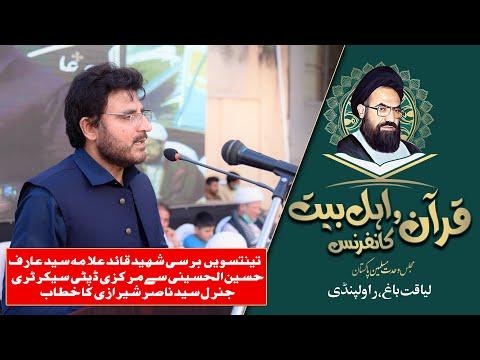 Quran o AhleBait Conference 2021   Liaquat Bagh Rawalpindi   Syed Nasir Abbas Shirazi   Urdu