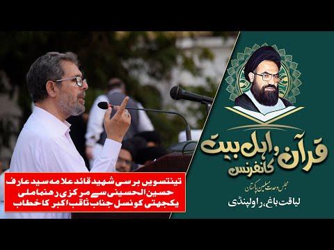 Quran o AhleBait Conference 2021   Liaquat Bagh Rawalpindi   Saqib Akbar Naqvi   Urdu