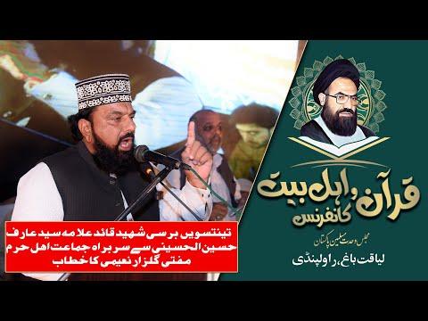 Quran o AhleBait Conference 2021   Liaquat Bagh Rawalpindi   Mufti Gulzar Naeemi   Urdu
