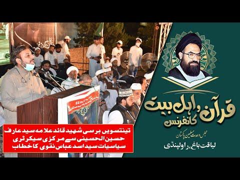 Quran o AhleBait Conference 2021   Liaquat Bagh Rawalpindi   Asad Abbas Naqvi   MWM Pakistan   Urdu