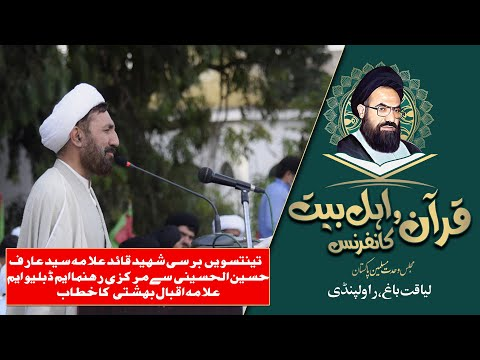 Quran o AhleBait Conference 2021   Liaquat Bagh Rawalpindi   Allama Iqbal Bahishti   MWM Pakistan   Urdu
