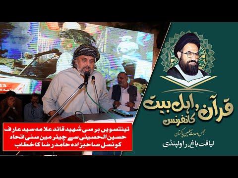 Quran o AhleBait Conference 2021   Liaquat Bagh Rawalpindi   Sahibzada Hamid Raza   Urdu