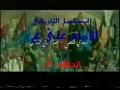 Musalsal - Imam Ali - Part 19 - Arabic
