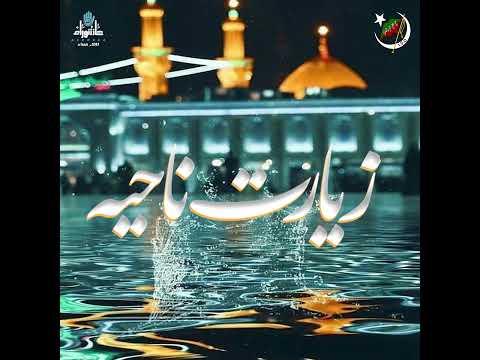 Ziarat Nahiya | Video Status 1 | Muharram 1443 | ISO Pakistan - Arabic sub Urdu
